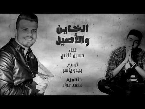 كلمات اغنية الخاين والأصيل حسين
