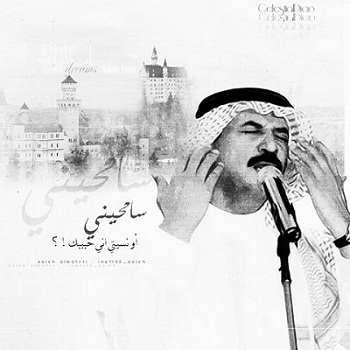 صور وخلفيات مكتوب عليها اغاني عبادي الجوهر 2018/2019