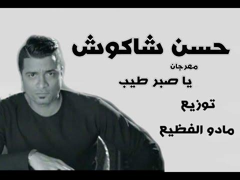 كلمات مهرجان يا صبر طيب حسن شاكوش 2018 مكتوبة