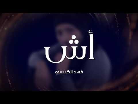 كلمات اغنية أش فهد الكبيسي 2018 مكتوبة