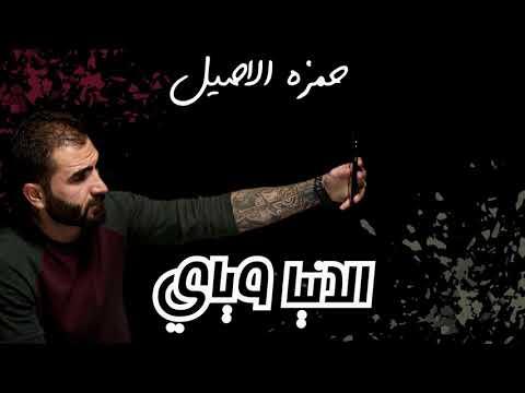 كلمات اغنية الدنيا وياي حمزة الاصيل 2018 مكتوبة