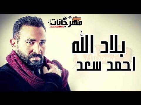 كلمات اغنية بلاد الله احمد سعد 2018 مكتوبة