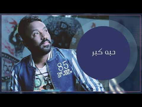 كلمات اغنية هو حبيبي وسام البحريني 2018 مكتوبة
