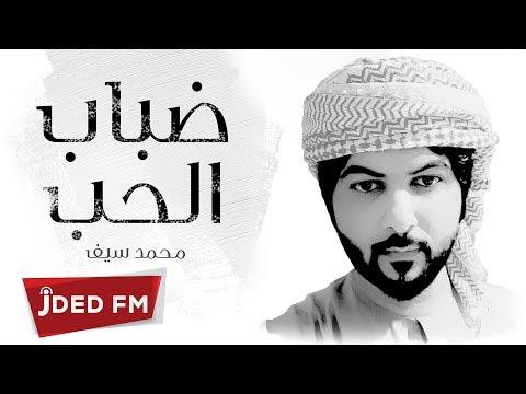 كلمات اغنية ضباب الحب محمد سيف 2018 مكتوبة