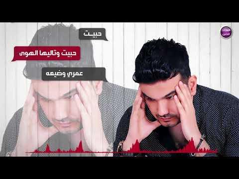 كلمات اغنية راح انفجر خليل مصطفى 2018 مكتوبة