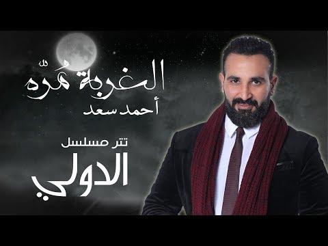 كلمات اغنية الغربة مرة احمد سعد 2018 مكتوبة