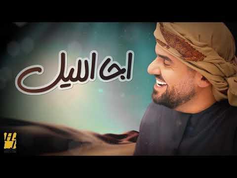 كلمات اغنية اجا الليل حسين الجسمي 2018 مكتوبة