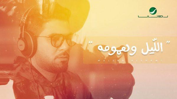 كلمات الليل وهمومه أغنية وليد الشامي 2018 مكتوبة