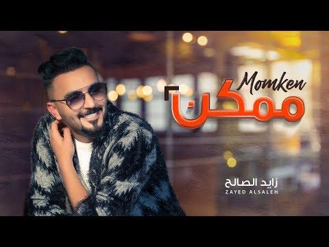 يوتيوب تحميل استماع اغنية ممكن زايد الصالح 2018 Mp3