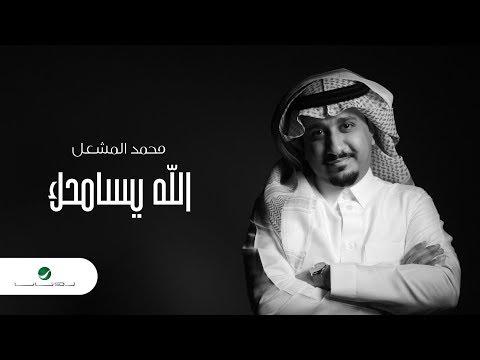 يوتيوب تحميل استماع اغنية الله يسامحك محمد المشعل 2018 Mp3