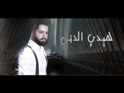 يوتيوب تحميل استماع اغنية هيدي الدني نور العمري 2018 Mp3