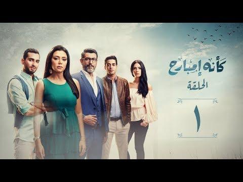 يوتيوب مشاهدة حلقات مسلسل كإنه امبارح 2018/2019 كاملة hd