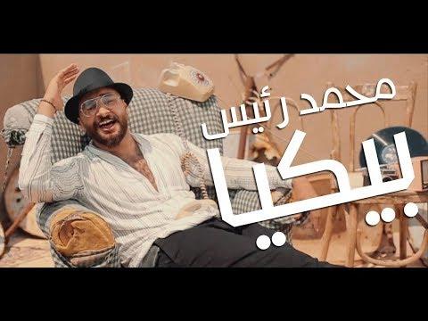 يوتيوب تحميل استماع اغنية بيكيا محمد رئيس 2018 Mp3