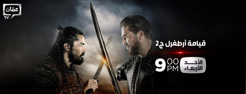 موعد وتوقيت عرض مسلسل أرطغرل ج2 2018 على قناة عمان تي في