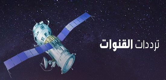 تردد قناة روجان على نايل سات اليوم الاحد 12-5-2019