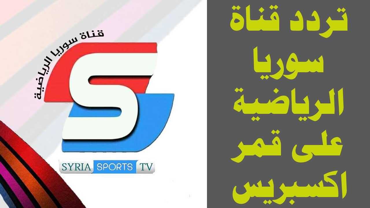 تردد قناة سوريا الرياضية على اكسبريس 11 اليوم الاحد 23-12-2018