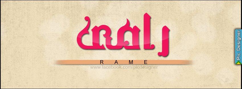0f7e6b1ab صور مكتوب عليها اسم رامي بالخط العربي 2017 , صور خلفيات اسم رامي مزخرف 2018