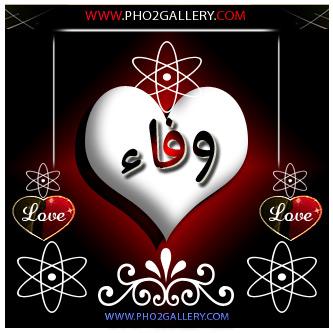 صور رومانسية مكتوب عليها اسم وفاء 2015 , صور خلفيات اسم وفاء 2015