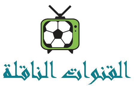 مجانا تردد القنوات الناقلة لمباراة الزمالك والاتحاد السكندري الدوري المصري اليوم 23-9-2019