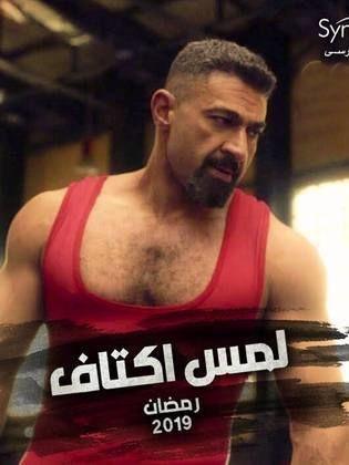 احداث وتفاصيل الحلقة 24 مسلسل لمس أكتاف رمضان 2019