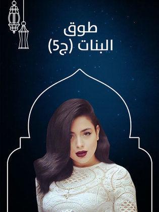 قصة وأحداث مسلسل طوق البنات ج5 رمضان 2019
