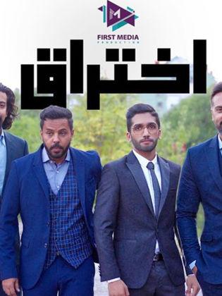 احداث وتفاصيل الحلقة 9 من مسلسل اختراق رمضان 2019