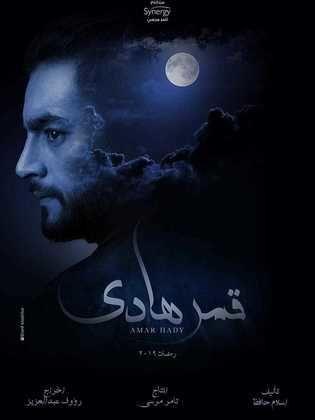 احداث وتفاصيل الحلقة 15 من مسلسل قمر هادي رمضان 2019