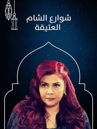 احداث وتفاصيل الحلقة 9 من مسلسل شوارع الشام العتيقة رمضان 2019