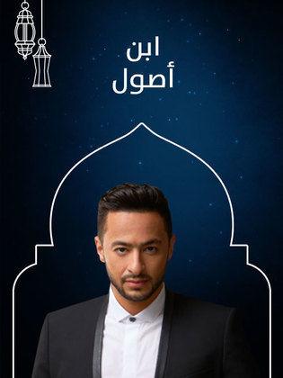 احداث وتفاصيل الحلقة الرابعة من مسلسل ابن أصول رمضان 2019