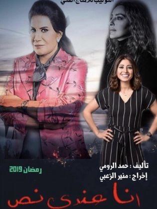 احداث وتفاصيل الحلقة الخامسة من مسلسل أنا عندي نص رمضان 2019