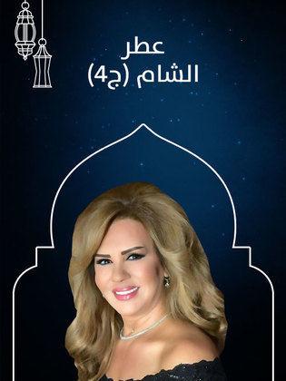 احداث وتفاصيل الحلقة 9 من مسلسل عطر الشام ج4 رمضان 2019