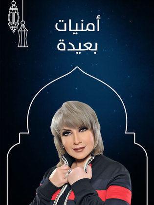 احداث وتفاصيل الحلقة السادسة من مسلسل أمنيات بعيدة رمضان 2019