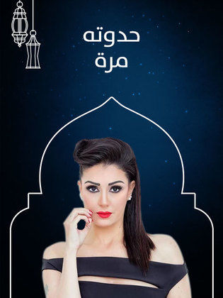 احداث وتفاصيل الحلقة الرابعة من مسلسل حدوته مُرة رمضان 2019