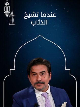 احداث وتفاصيل الحلقة الرابعة من مسلسل عندما تشيخ الذئاب رمضان 2019