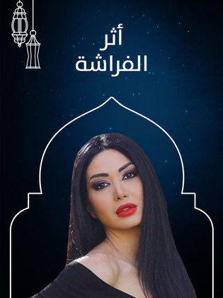 قصة وأحداث مسلسل أثر الفراشة رمضان 2019