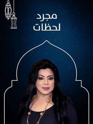 قصة وأحداث مسلسل مجرد لحظات رمضان 2019