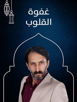 احداث وتفاصيل الحلقة 12 من مسلسل غفوة القلوب رمضان 2019