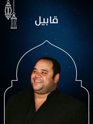 قصة وأحداث مسلسل قابيل رمضان 2019