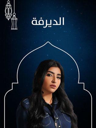 قصة وأحداث مسلسل الديرفة رمضان 2019