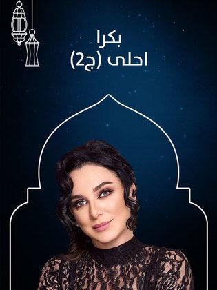 قصة وأحداث مسلسل بكرا أحلى ج2 رمضان 2019