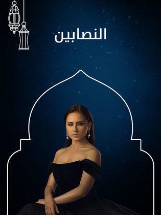 قصة وأحداث مسلسل النصابين رمضان 2019