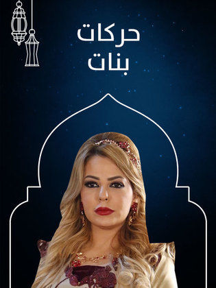 قصة وأحداث مسلسل حركات بنات رمضان 2019