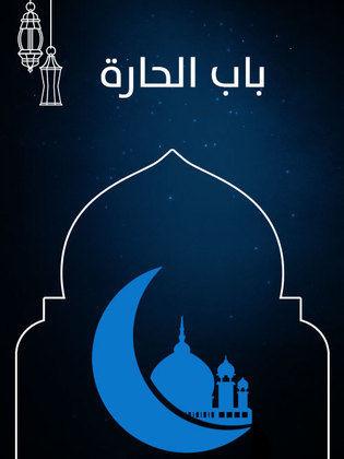 قصة وأحداث مسلسل باب حارة ج10 رمضان 2019