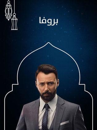 احداث وتفاصيل الحلقة 11 من مسلسل بروفا رمضان 2019