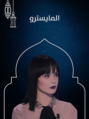 احداث وتفاصيل الحلقة 8 من مسلسل المايسترو رمضان 2019