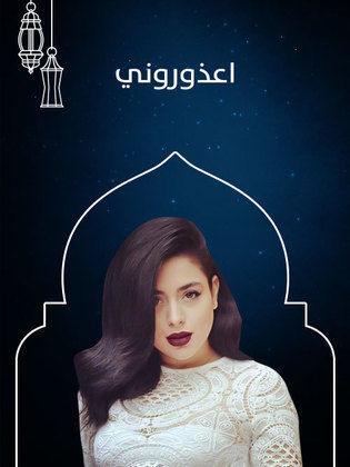 قصة وأحداث مسلسل اعذوروني رمضان 2019