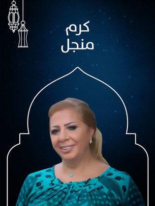 موعد وتوقيت عرض مسلسل كرم منجل على جميع القنوات رمضان 2019