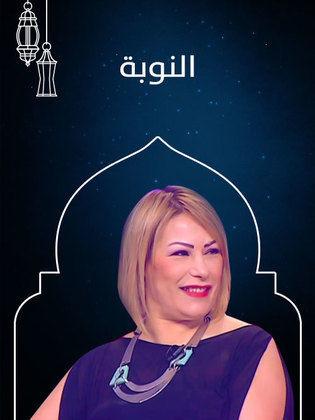 قصة وأحداث مسلسل النوبة رمضان 2019
