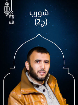 قصة وأحداث مسلسل شورب ج2 رمضان 2019