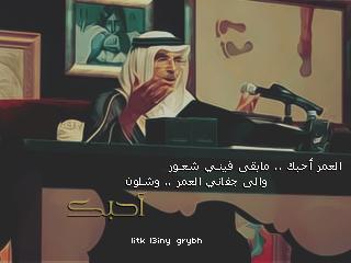 صور مكتوب عليها قصائد الشاعر بدر بن عبد المحسن 2014 , صور مكتوب عليها قصائد شعرية 2015